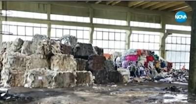 Боклукът в завода в Батак СНИМКА: НОВА ТВ