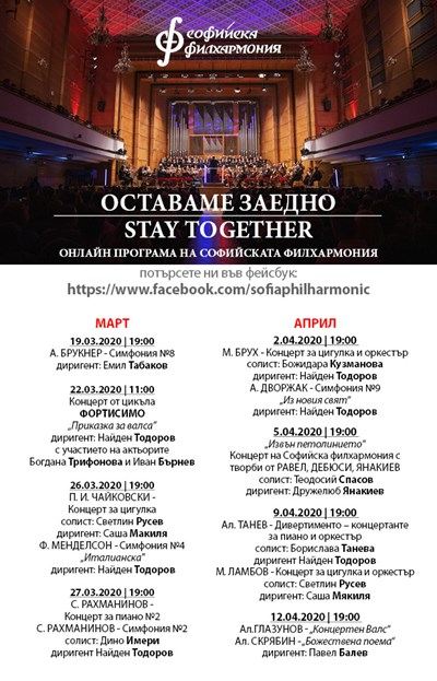 Софийската филхармония продължава с онлайн излъчване на концерти