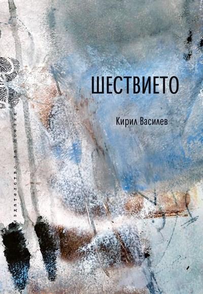 По буквите: Василев, Ефтимов, Стругацки