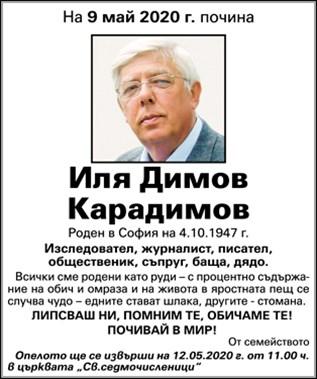 Иля Карадимов
