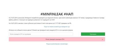 Факсимиле: minfinleaks.herokuapp.com