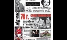 76 години след Холокоста връщат заграбени ценности на евреите и какъв е чичото на Луканов на Сталин