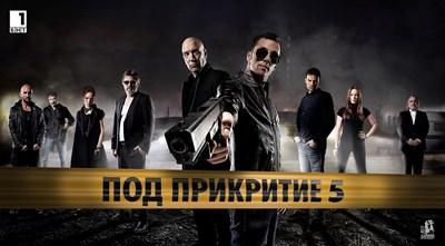 Част от героите в последния 5-и сезон на сериала