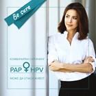 Комбинираният скрининг PAP+HPV спасява животи