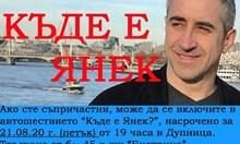 """Пак търсят Янек в язовир """"Дяково"""", изчезнал след среща с бивш гард на Братя Галеви"""