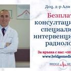Безплатни консултации с топ специалист по интервенционална радиология