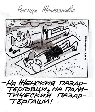 Малкият Иванчо се шегува, че на политическия пазар има само търгаши