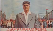 При Вълко Червенков бием всички рекорди: София трябвало да стане пристанище на две морета!