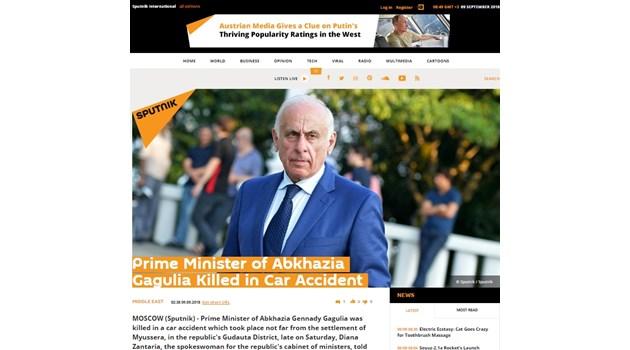 Надрусан шофьор се заби в колата на абхазкия премиер и го уби (Видео)