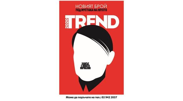 От 28 юли - новият брой на списание TREND