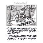 Малкият Иванчо знае къде отиват тези, които напускат БСП