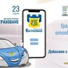 """ОЗК предлага """"Гражданска отговорност"""" онлайн с остъпка"""
