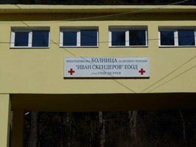 Болницата в Гоце Делчев получава допълнително финансиране.