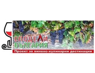 """""""24 часа"""" представя 12 винени дестинации на България"""