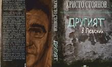 """За Левски, за комисията, за """"процеса"""""""
