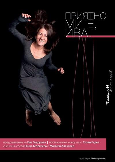 """""""Приятно ми е, ИВА"""" на театър 199 пристига в Бургас като хапче """"антистрес"""", хапче """" радост и кураж"""""""