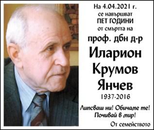 проф. дбн д-р Иларион Янчев