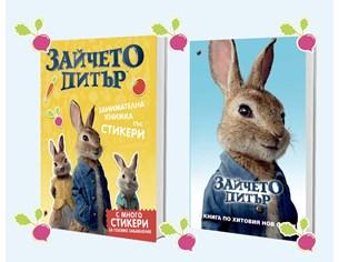 """КК """"Труд"""" с две нови книги за Зайчето Питър"""