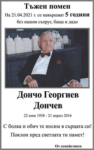Дончо Дончев