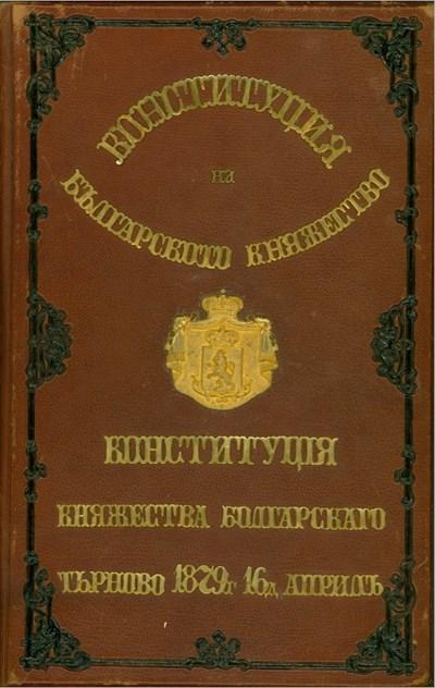 """Оригиналът на Търновската конституция. СНИМКИ: ДА """"АРХИВИ"""""""