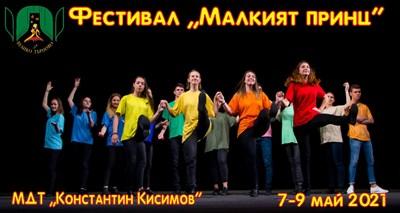 """Йоана Буковска жури на феста """"Малкият принц"""" във Велико Търново"""