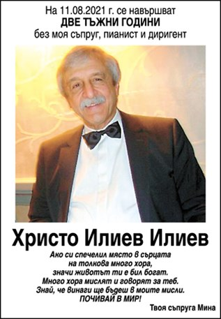 Христо Илиев