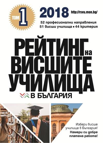 Книжката с новото издание на рейтинга на висшите училиша - за 2018 г.