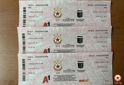 Цената на виртуалния билет е 10 лева. Снимка официален сайт на ЦСКА
