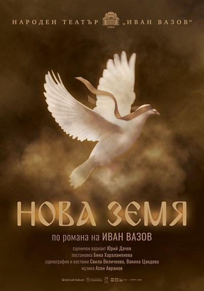 """""""Нова земя"""" на Вазов за първи път на сцена"""
