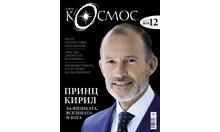 """Принц Кирил за физиката, Вселената и Бог -ексклузивно интервю за списание """"Космос"""""""
