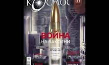 COVID-19 като руска рулетка