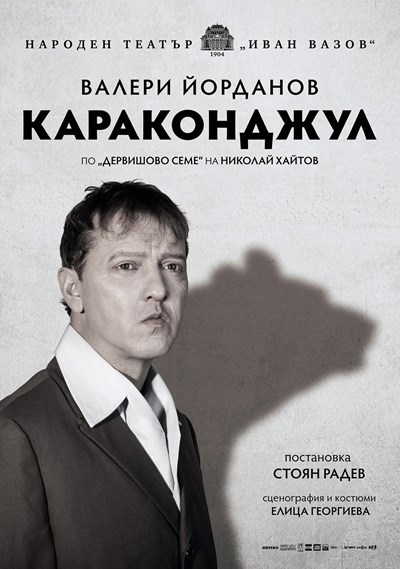 Валери Йорданов за доброто и злото в историите на Хайтов
