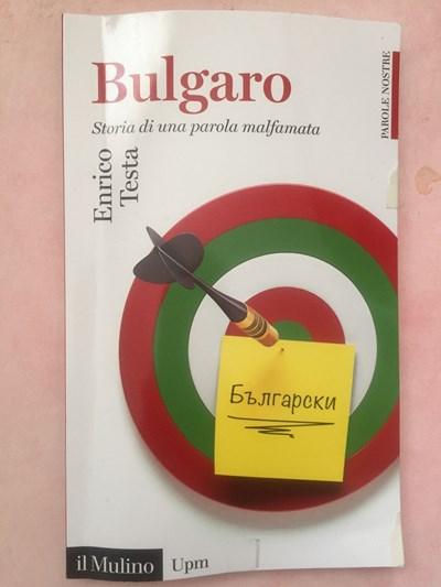Корицата на книгата на проф. Енрико Теста