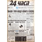 """""""24 часа"""" на 26 септември - вижте първите страници през годините"""