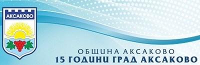 Град Аксаково посреща 15-ия си рожден ден с безплатен интернет и модерно видеонаблюдение