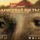 Теодор Ушев със специално видео обръщение към  почитателите си у нас (Видео)