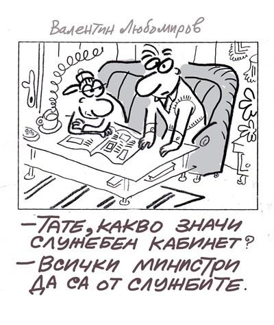 Малкият Иванчо разсъждава какво означава служебен кабинет