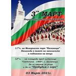"""В община """"Родопи"""" ще отбележат 3 март с множество прояви."""