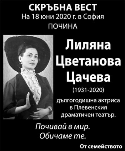 Лиляна Цачева