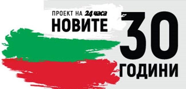 Боряна - българската следа в колите
