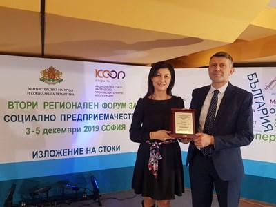 Георги Титюков и Веселина Ботева получиха приза.