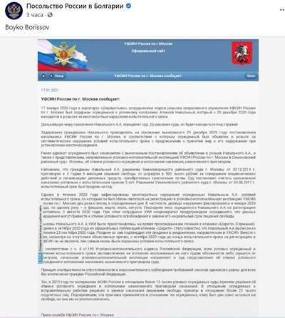 Публикацията на Руското посолство у нас във фейсбук