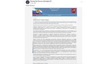 Руското посолство у нас тагна Борисов в позиция за ареста на Навални