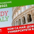 Virtual study in Italy 2021 – вашият път към висшето образование в Италия!