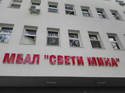 """МБАЛ """"Св. Мина"""" спешно търси лекари и сестри, но ще прави и кът за децата им."""