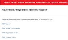 """5 с лиценз на Европа, """"Левски"""" и """"Локо"""" (Пд) нямат"""