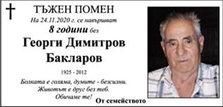 Георги Бакларов