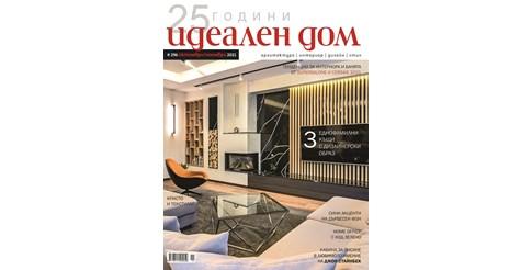 """Мащабни проекти на къщи и """"топъл"""" апартамент в новия брой на сп. """"Идеален дом"""""""