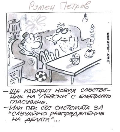 """Малкият Иванчо се майтапи с електронното гласуване за нов собственик на """"Левски"""""""