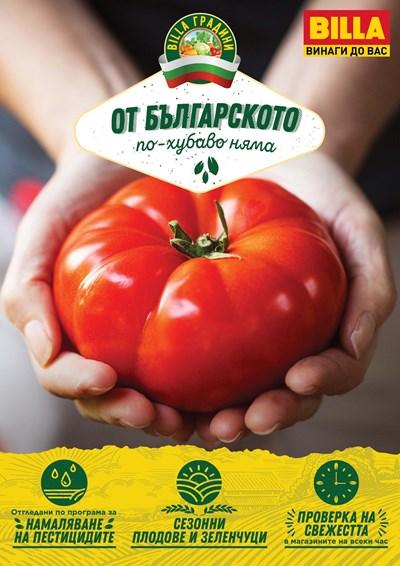 Свежи български предложения от BILLA Градини в летния асортимент на веригата